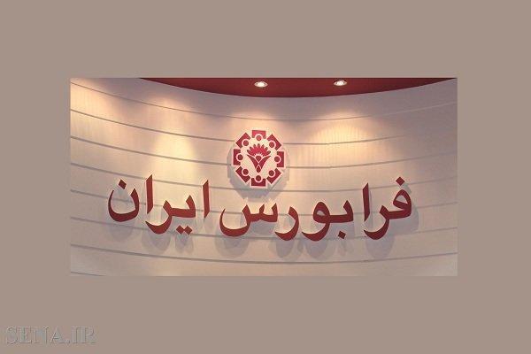 دور جدیدی از اسناد خزانه اسلامی در بازار فرابورس پذیرش شد