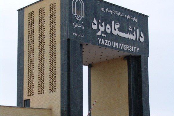 روابط علمی دانشگاه های یزد و ایتالیا توسعه می یابد