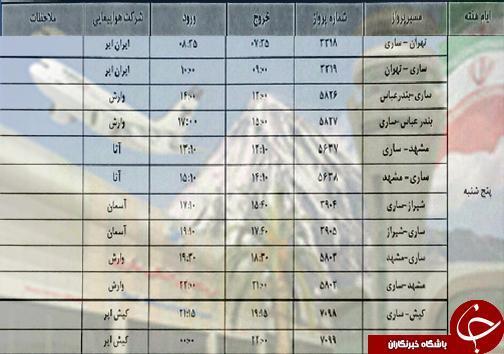 پرواز های چهارشنبه 8 آبان ماه فرودگاه های مازندران