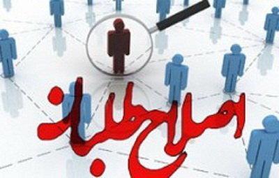 واکنش شورای هماهنگی جبهه اصلاحات به ردصلاحیت بعضی چهره های اصلاح طلب