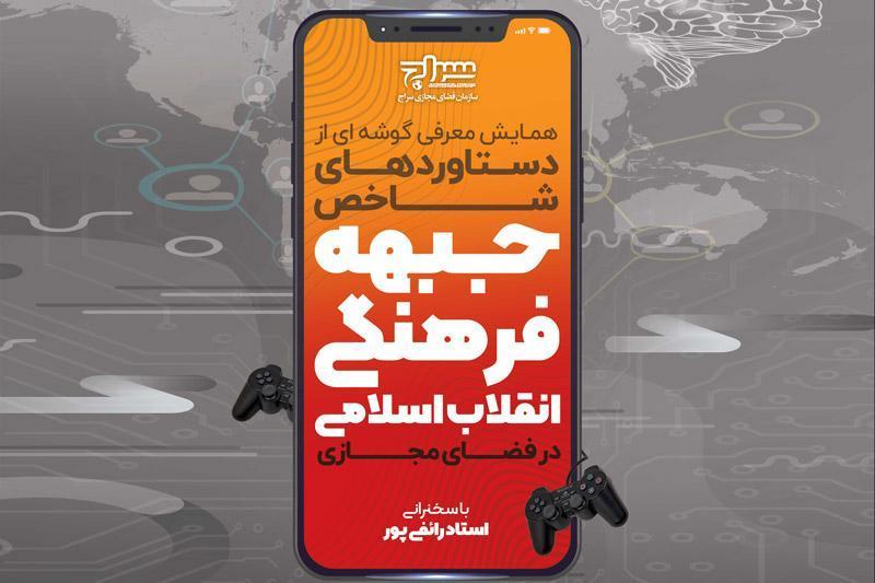 همایش معرفی دستاورد های جبهه فرهنگی انقلاب در فضای مجازی