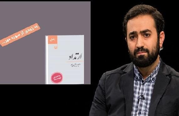دومین رمان وحید یامین پور به بازار می آید