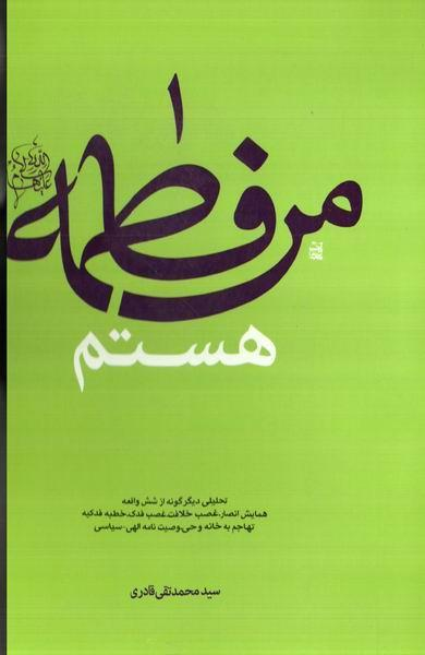 من فاطمه هستم؛ کتابی درباره وقایع پس از رحلت پیامبر اکرم (ص)