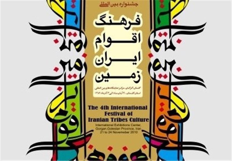 205 هنرمند صنایع دستی در جشنواره بین المللی فرهنگ اقوام شرکت می کنند