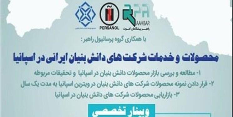 دانش بنیان های ایرانی فرصت های صادراتی به اسپانیا را می شناسند