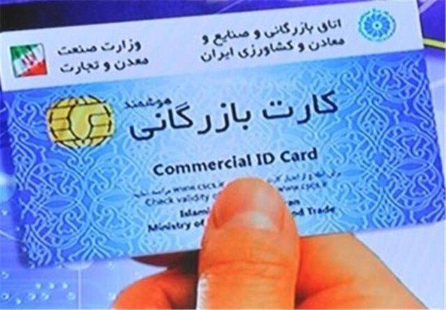 باطل شدن کارت بازرگانی فعالان صادراتی غیرمتعهد