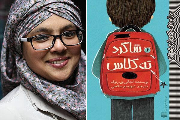 شاگرد ته کلاس ، رمانی درباره پناهندگان سوری