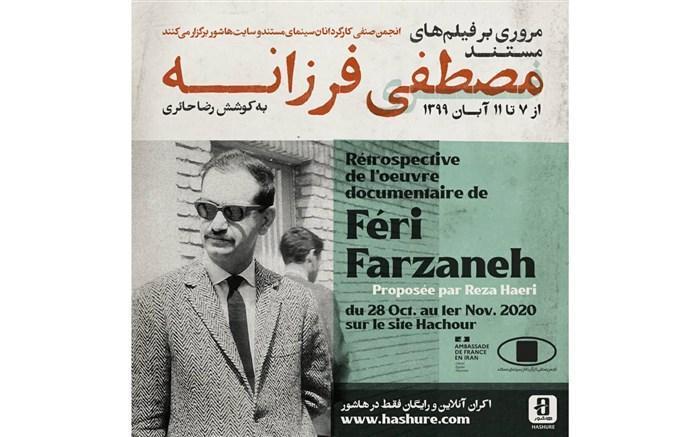 مرور آثار مستند مصطفی فرزانه از پیشگامان سینمای مستند ایران در هاشور