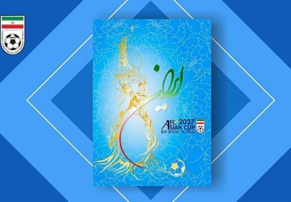 تأیید دریافت کتابچه میزبانی فدراسیون فوتبال ایران از سوی AFC