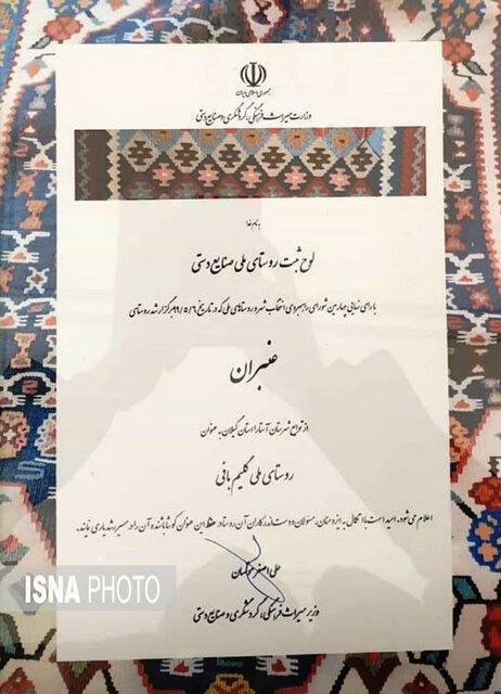 عنبران آستارا به عنوان روستای ملی گلیم بافی ایران ثبت شد