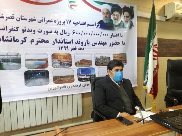 خبرنگاران 17 طرح عمرانی در قصرشیرین به بهره برداری رسید