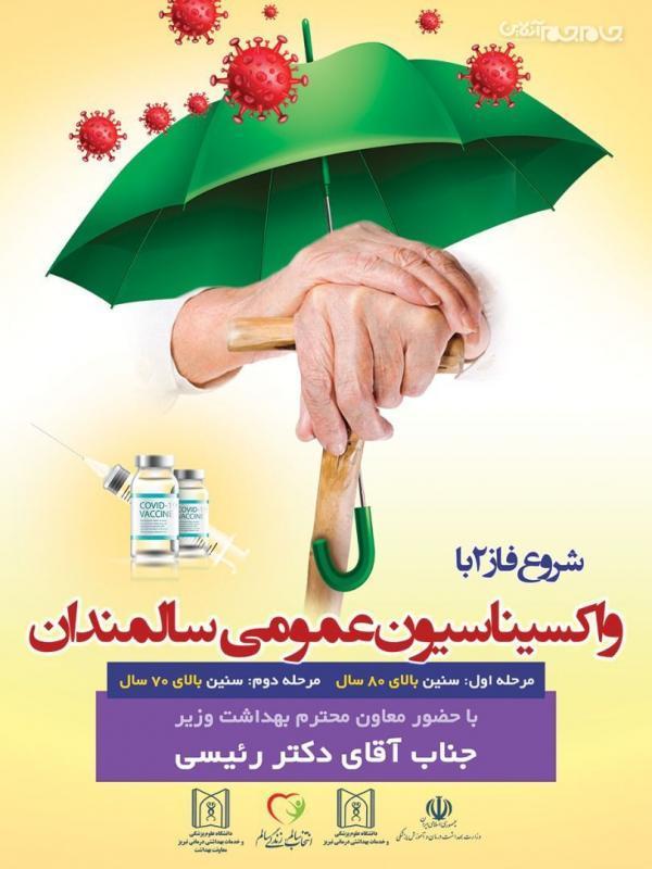 آغاز واکسیناسیون سالمندان در برابر بیماری کرونا در تبریز